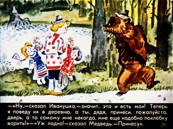 картинка сказочного иванушки