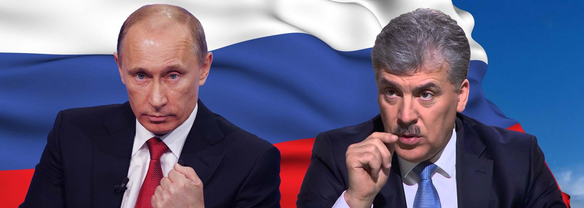 Рейтинг кандидатов в президенты России 2018 - список
