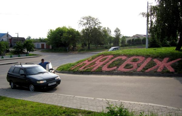 Беларусь 007
