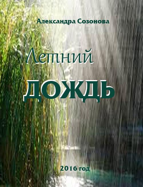 сборник стихов Александры Созоновой