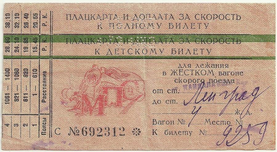 Билет для лежания 1.jpg