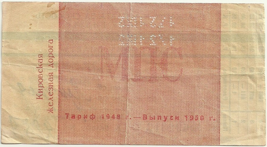Билет для лежания 2.jpg