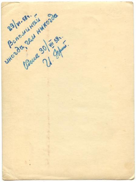 1958.06.29 оборот.jpg