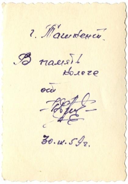 1959.09.30 оборот.jpg