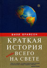 kratkaya_istoriya_pochti_vsego