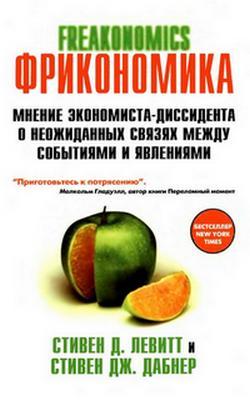 frikonomika2