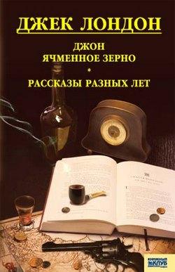 jon_yachmennoe_zerno