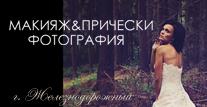 Макияж Прически Фотография