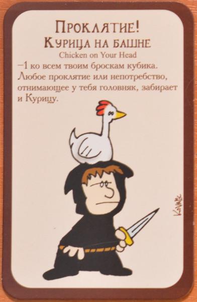 1. курица на башне