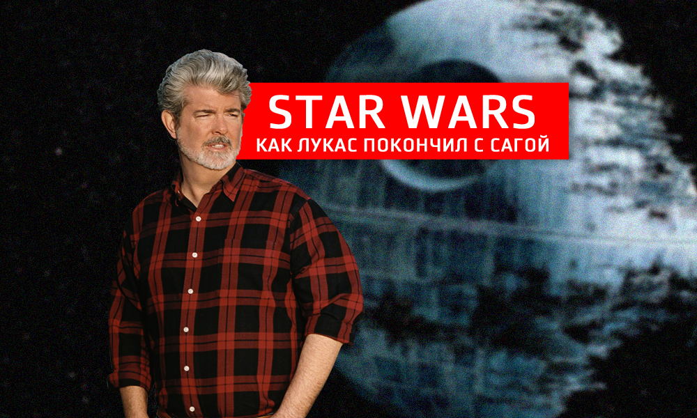 Game Over: Как 35 лет назад Лукас покончил со «Звёздными Войнами»