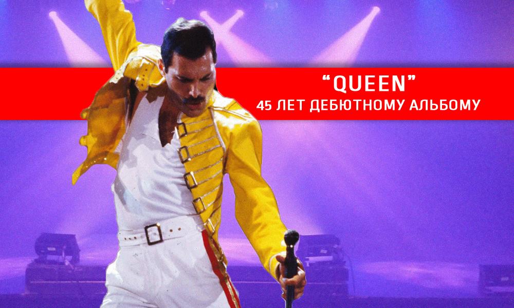 Королевский провал группы Queen
