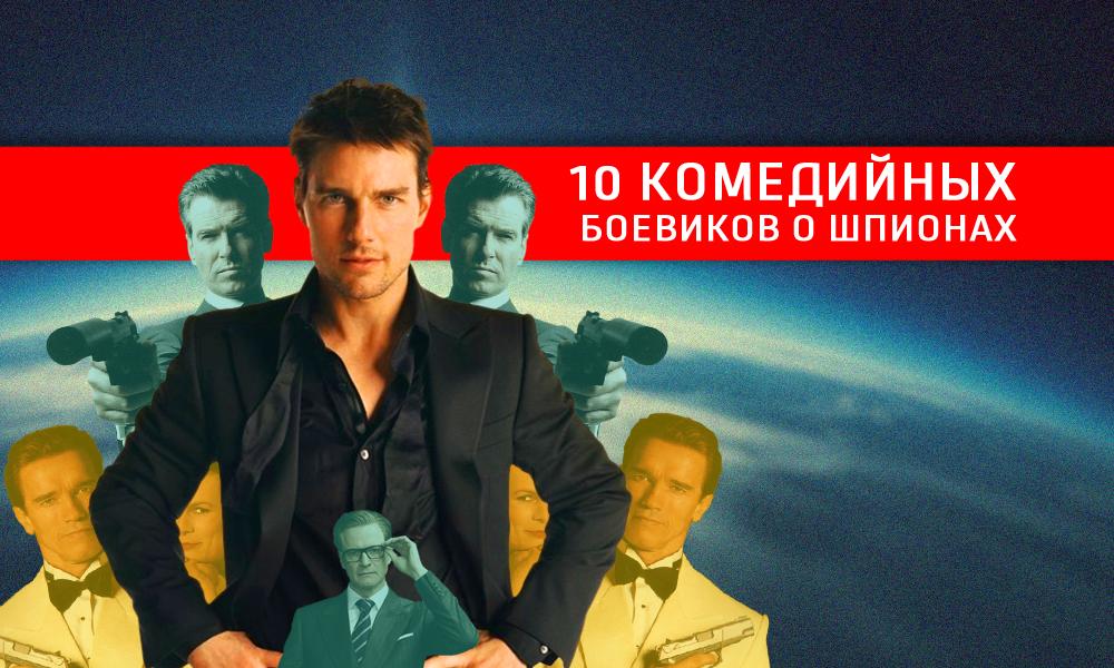 10 фильмов для любителей лихих шпионских боевиков