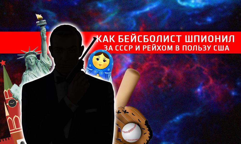 Юрист-бейсболист против Рейха и СССР