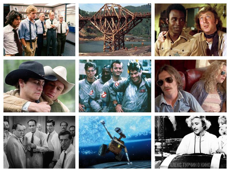 100 любимых фильмов Голливуда 80 71.jpg