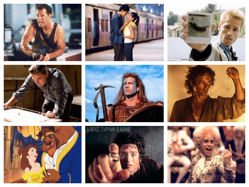 100 любимых фильмов Голливуда 90 81.jpg