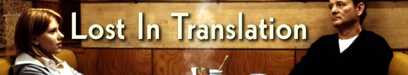 Трудности перевода.jpg