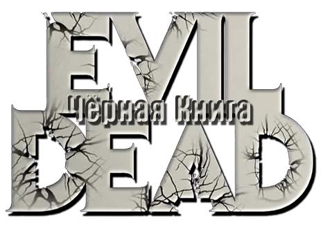 Evil Dead 2013 (1)