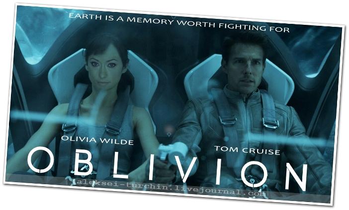 Oblivion 2013 Fake Poster