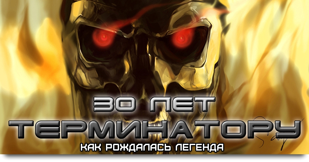 The Terminator (1)