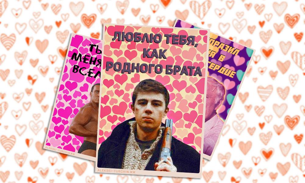 С Днём влюблённых! (я вам открыток принёс)