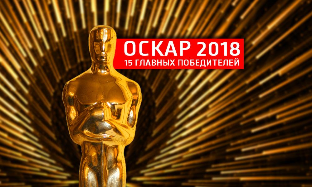 15 главных победителей Оскара-2018