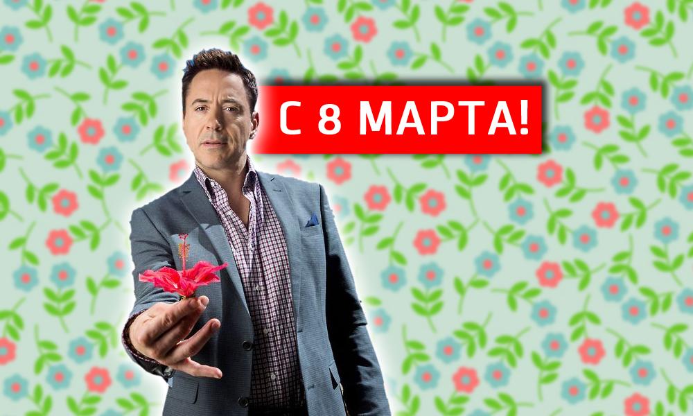 С праздником, девчата! (я вам открыток принёс)