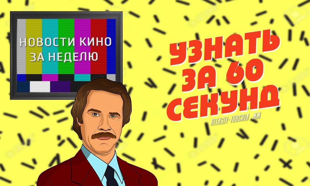 Узнать за 60 секунд: Главные новости кино за неделю (Выпуск 2)