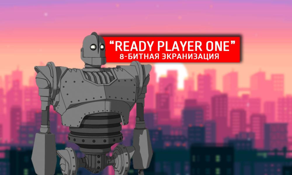 «Первому игроку приготовиться»: 8-битная экранизация от группы Gunship