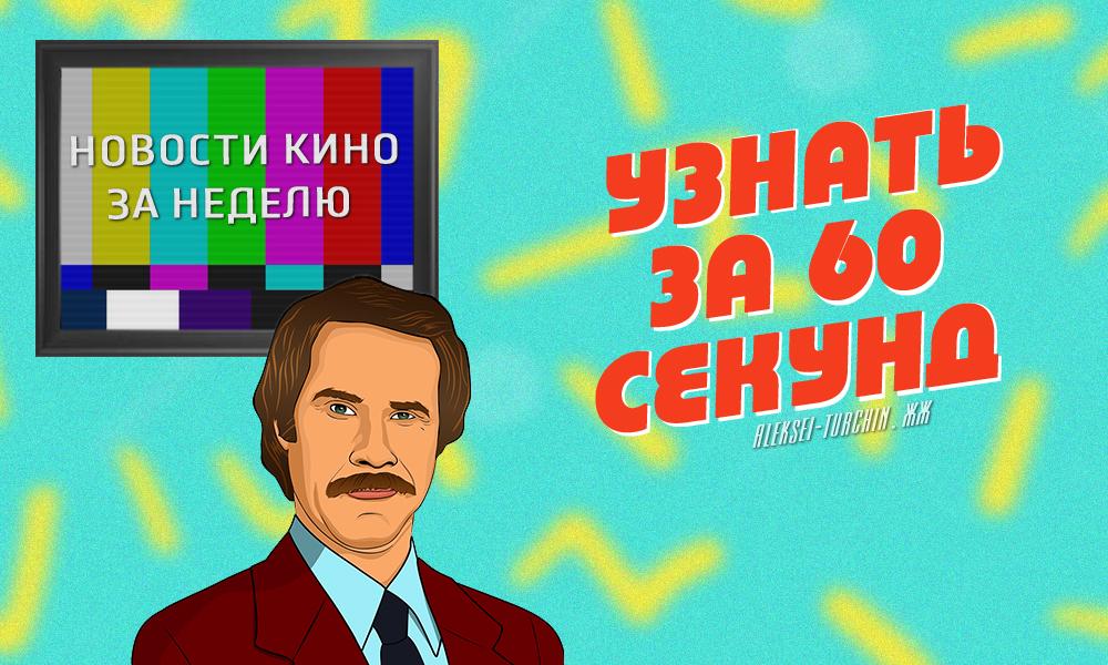 Узнать за 60 секунд: Главные новости кино за неделю (Выпуск 3)