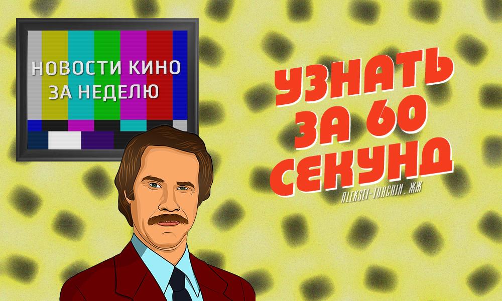 Узнать за 60 секунд: Главные новости кино за неделю (Выпуск 5)