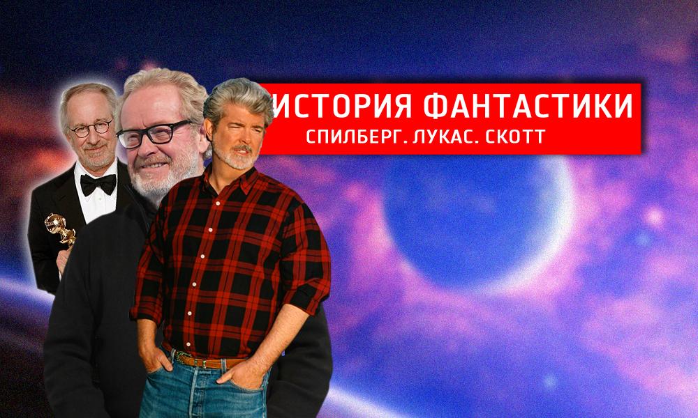 История научной фантастики: Спилберг, Лукас, Скотт.