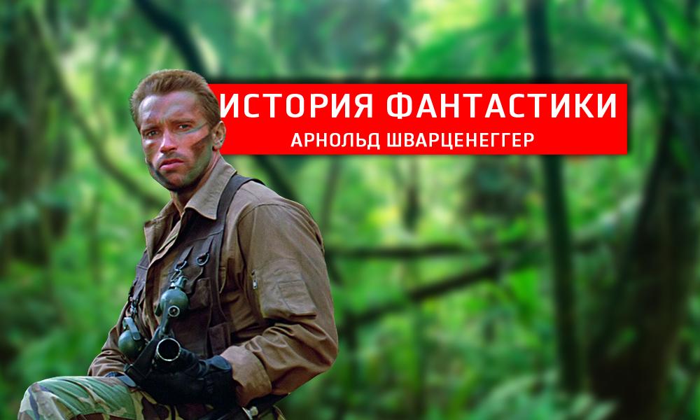 История научной фантастики: Арнольд Шварценеггер