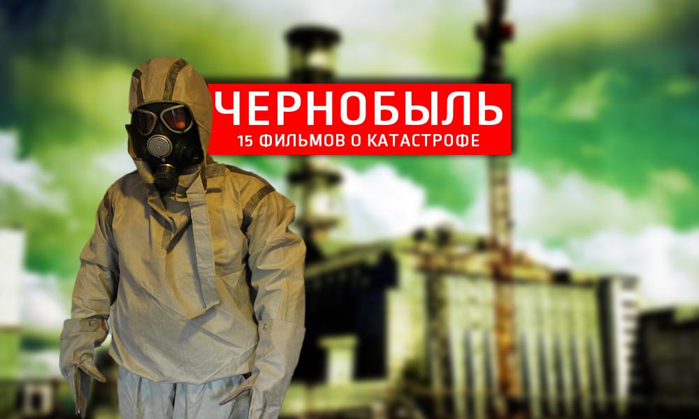 Мир и атом: отражение Чернобыльской катастрофы в массовой культуре