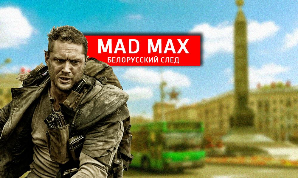 «Безумный Макс»: белорусский след на «Дороге ярости»