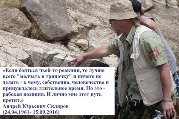 Скляров Цитата Если бояться чьей-то реакции.jpg