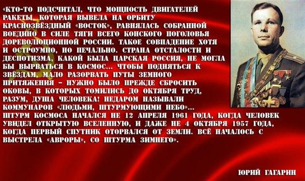 Гагарин о выстреле Авроры.jpg