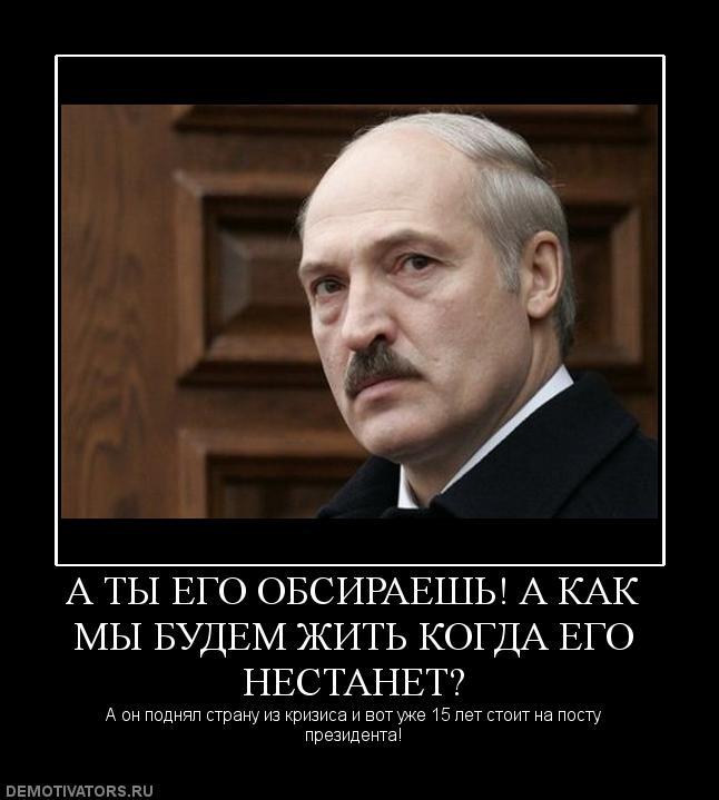Лукашенко Демотиватор
