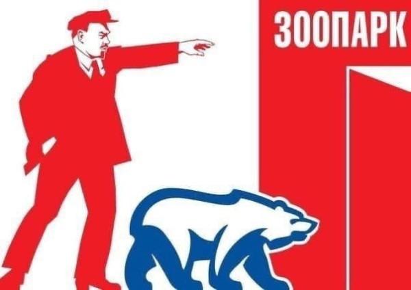Ленин и Едро.jpg