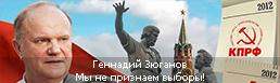 Зю Мы не признаём выборы Баннер на сайте СПб КПРФ