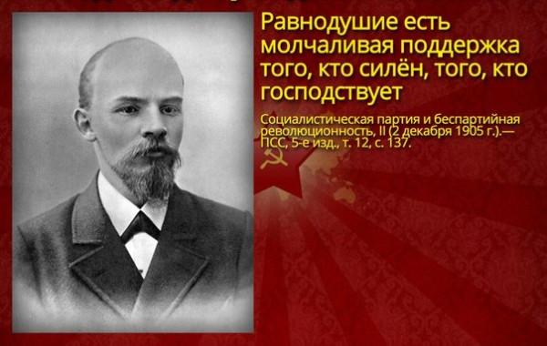 Ленин о равнодушии