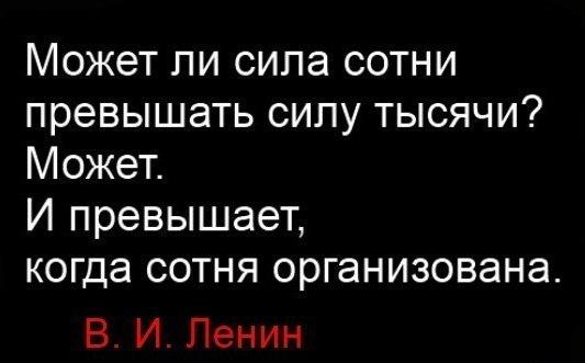Владимир Ильич Ленин Цитата