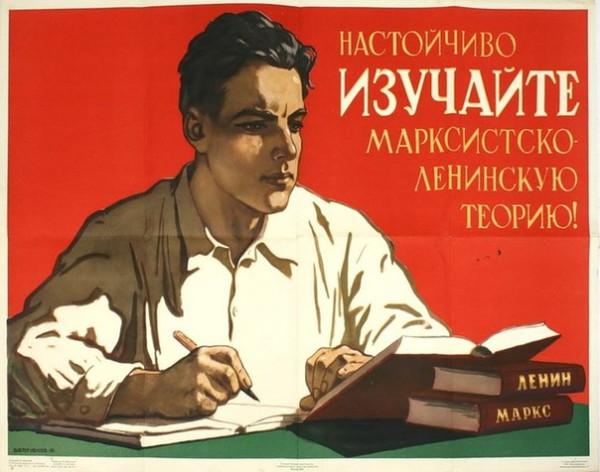 Изучайте марксистско_ленинскую теорию