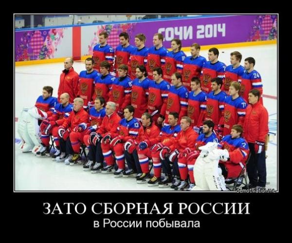 Сборная В РОССИИ