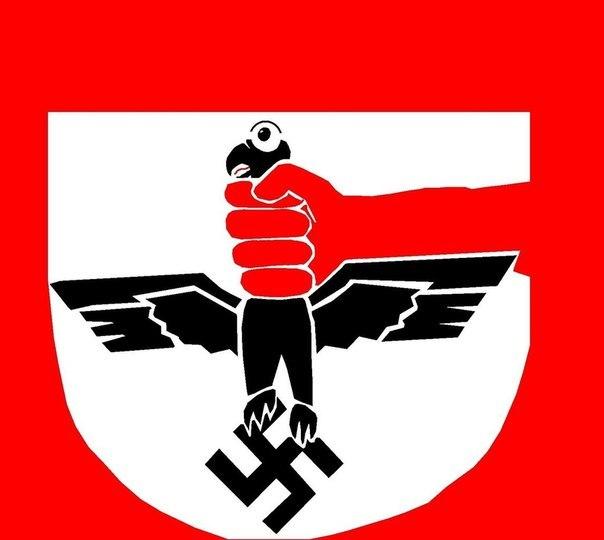 Задушим фашизм
