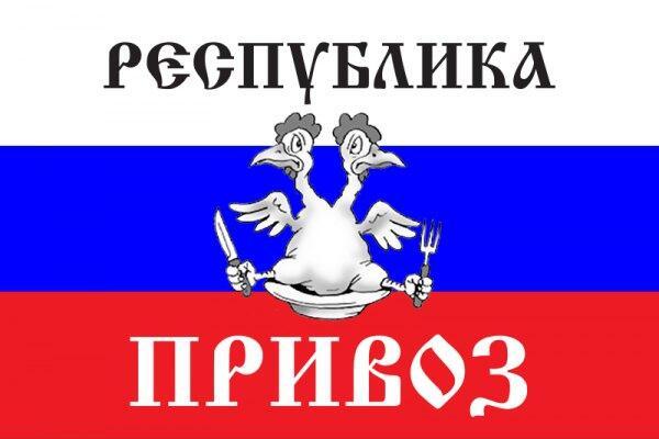 Новая Новоросская Республика