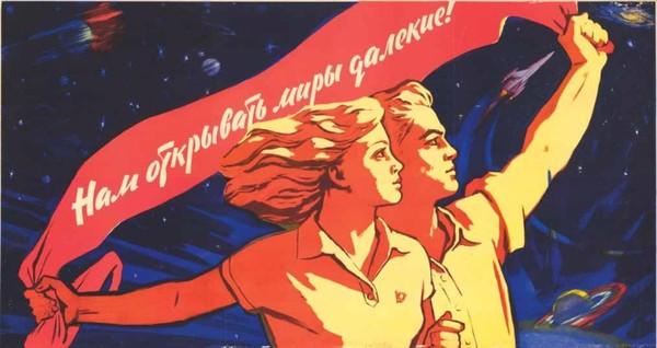 Коммунизм Нам открывать миры далёкие