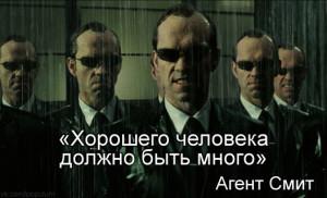 Агент Смит_.jpg