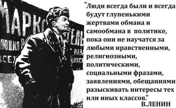 Ленин Люди всегда были и всегда будут глупенькими жертвами обмана в политике.jpg