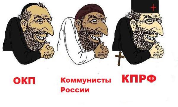 КПРФ Комроссы ОКаПи.jpg