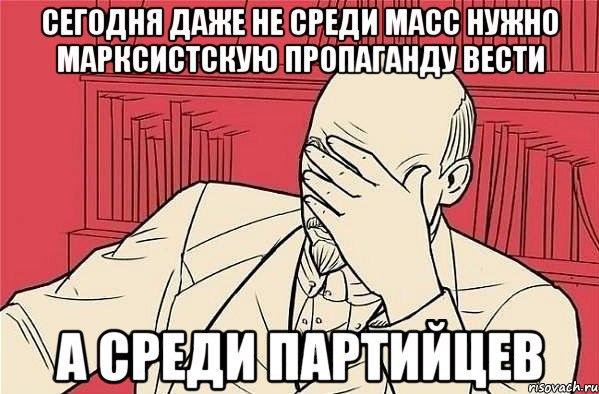 Ленин Сегодня МАРКСИСТСКАЯ ПРОПАГАНДА.jpg
